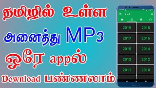 all-tamil-mp3-song-download--e0-ae-85-e0-ae-a9-e0-af-88-e0-ae-a4-e0-af-8d-e0-ae-a4-e0-af-81-mp3-download--e0-ae-aa-e0-ae-a3-e0-af-8d-e0-ae-a3-e0-ae-b2-e0-ae-be-e0-ae-ae-e0-af-8d