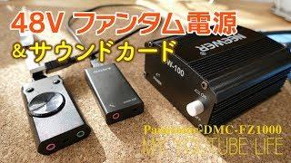 【音を楽しむ】Neewer 48Vファンタム電源 マイク音はどうなる?
