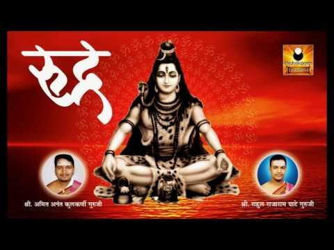 Rudra Mantra of Lord Shiva | रुद्र मंत्र