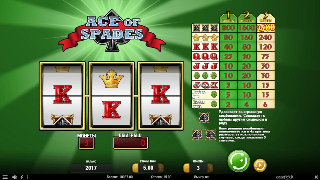 Игровой Автомат Ace Of Spades Играть | Играть в Азартные Игры Бесплатно Карты