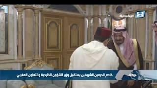 خادم الحرمين يستقبل وزير الشؤون الخارجية والتعاون المغربي