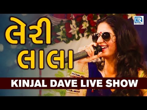 LERI LALA - Kinjal Dave | Porbandar Live | Popular Gujarati Song 2017 | FULL HD VIDEO | RDC Gujarati