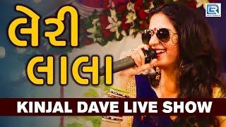 LERI LALA - Kinjal Dave | Porbandar Live | Popular Gujarati Song 2017 | FULL HD VIDEO | RDC Gujarati