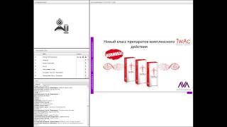 Робота з препаратами TwAc протоколи процедур Балицька Луїза Амирановна дерматовенеролог косметолог