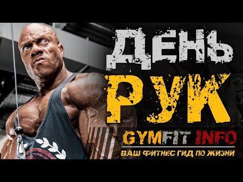 ВЗРЫВНАЯ тренировка РУК от МИСТЕРА ОЛИМПИЯ 2015!!! (ФИЛ ХИТ. Тренировка рук) RUS, канал GymFit INFO
