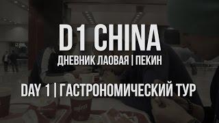 """D1 CHINA // Дневник лаовая. Пекин // День 1. Гастрономический тур на китайском """"Урале"""""""