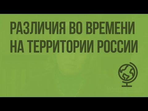 Различия во времени на территории России. Видеоурок по географии 8 класс