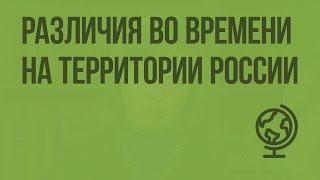 Различия во времени на территории России