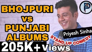 Ek Majak Bhojpuri Album   Stand Up Comedy By Priyesh Sinha   Indian Stand Up Comedy