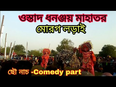Purulia chhau nach Comedy part of Ostad...