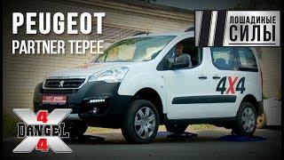 Peugeot 4x4 Dangel (Partner Tepee) 2018