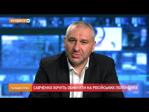 Подробиці справи української льотчиці Савченко