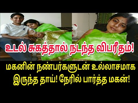 சற்றுமுன்பு பார்க்க கூடாத கோலத்தில் பார்த்த அசிங்கம்!   Tamil Trending Video   Tamil Viral Video