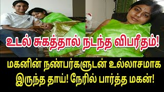 ! Tamil Trending Video Tamil Viral Video