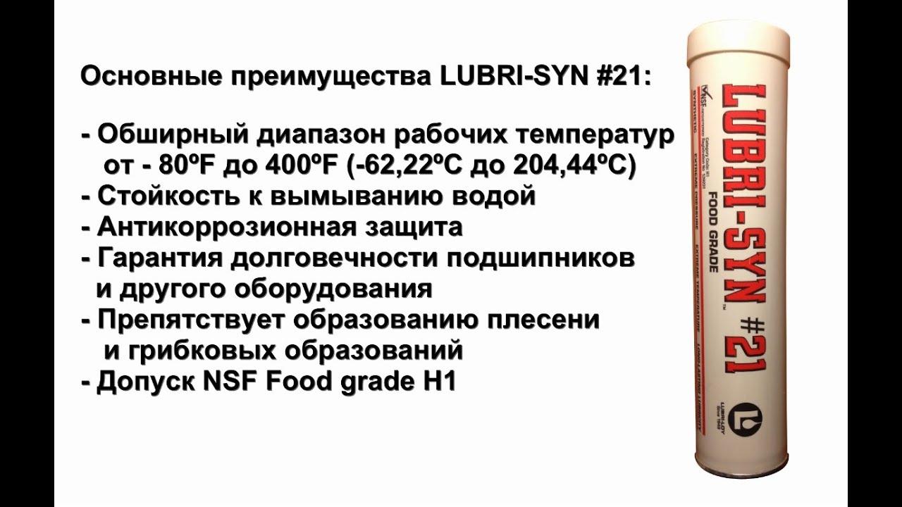 Cмазка силиконовая пищевая Silicone Grease NSF Food Grade, H1 .