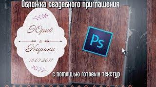 Обложка свадебного приглашения Photoshop ||Wedding invitation