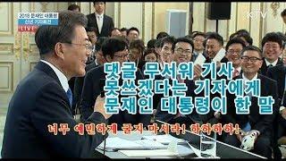 조선비즈 박정엽 기자 댓글 칭얼대자 문대통령이 한 말