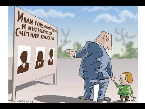 Счетная палата заявила, что РФ управляется из за рубежа...