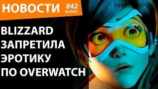 Blizzard запретила эротику по Overwatch. Новости