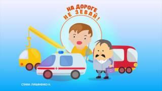 Правила дорожного движения (ПДД) 🚗 для детей в стихах. 🚦 Развивающий мультик. Урок 19