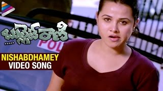 Bullet Rani Telugu Movie Video Songs   Nishabdhame Song   Nisha Kothari   Telugu Filmnagar
