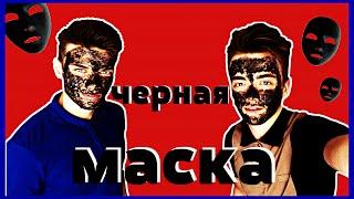 ПРОБУЕМ СТРАННЫЕ ЛАЙФХАКИ / ЧЕРНАЯ МАСКА | ComedyBoys