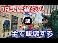 JR男鹿線の駅ジム全て破壊する!!【ポケモンGO】