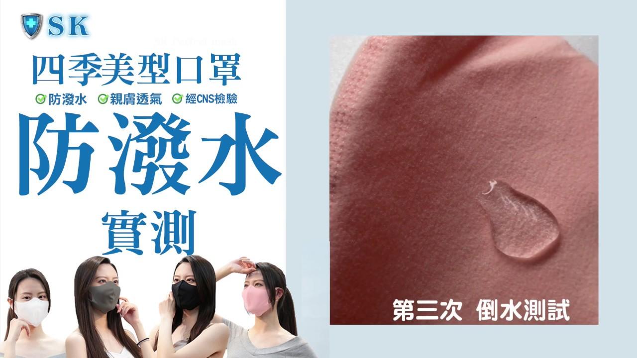 【SK生活選物】SK四季美型口罩  環保水洗重複使用  親膚舒適  不誘發口罩痘濕疹  台灣製造   CP值UP