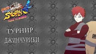 NSUN STORM 4 / ТУРНИР ДЖИНЧУРИКИ