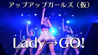 Lady→Go!(5thアルバム(仮)収録曲) 作詞:菊池諒・ヒワタリスツカ/...