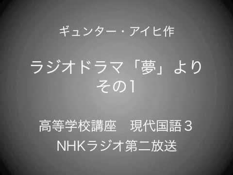 それはまだ「世紀末」がリアルなものとして感じられた頃の話。NHK第二放送でこんな教材が放送されていました。21世紀の今、備忘として、約20分の作品を3つに分けて提示させていただきます。