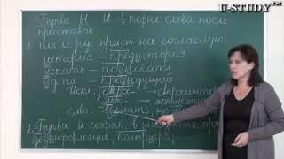 Подготовка к ЕНТ: Буквы Ы, И в корне слова после приставок
