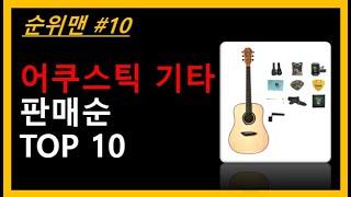 어쿠스틱 기타 TOP …