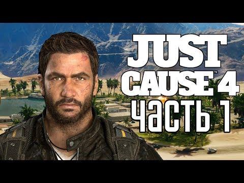 Just Cause 4 ► Прохождение на русском #1 ► НОВЫЙ СЮЖЕТ!