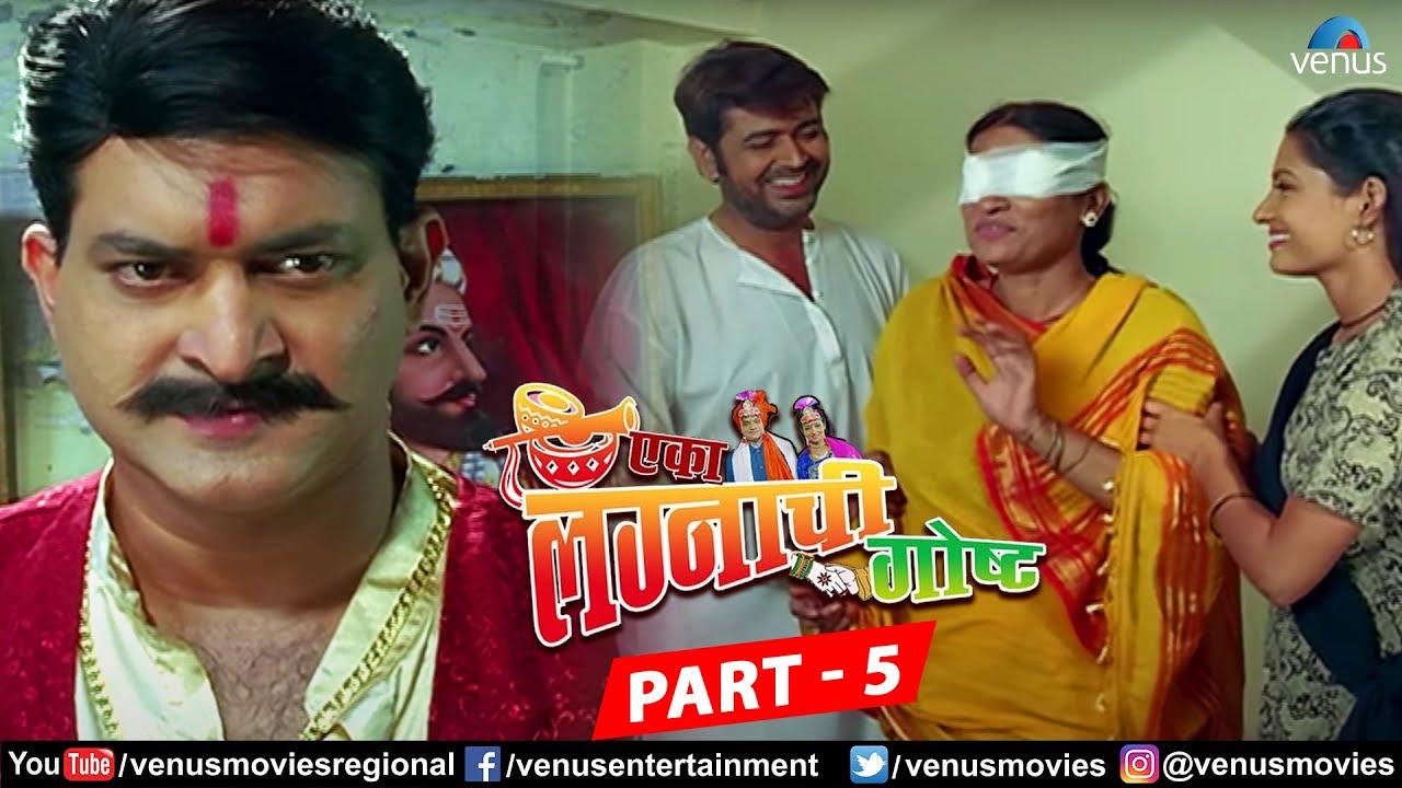 Eka Lagnachi Gosht Full Movie Part 5 | एका लग्नाची गोष्ट | Latest Marathi Movies