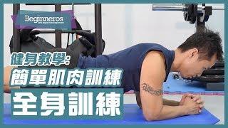 【健身教學】健身新手鍛鍊肌肉方法:全身訓練