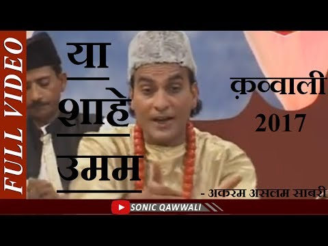 Ya Shahe Umam || या शाहे उमम || Akram Aslam Sabri || Best Qawwali || Latest Qawwali || Sonic Qawwali