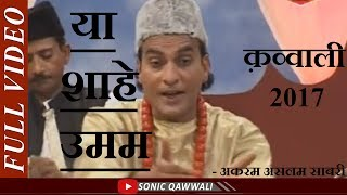 Download Ya Shahe Umam || या शाहे उमम || Akram Aslam Sabri || Best Qawwali || Latest Qawwali || Sonic Qawwali MP3 song and Music Video