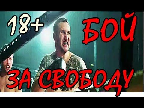 ЛУЧШИЙ русский МУЖСКОЙ БОЕВИК про ТЮРЬМУ и БОИ без правил! МОЩНЫЙ Кино фильм для МУЖИКОВ!