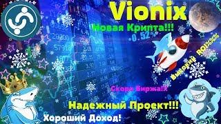 ✅Новая Крипта!! Платформа (Vionix Coin) #Майнинг #мастернода #шиткоины