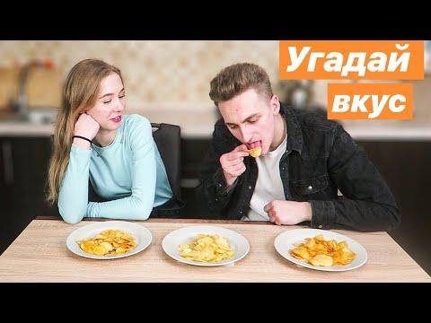 ЧИПСЫ ЧЕЛЛЕНДЖ Угадай на Вкус чипсы CHIPS CHALLENGE