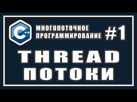 Многопоточность | Потоки | thread | Многопоточное программирование | Уроки | C++ #1
