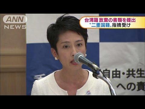 蓮舫氏「私は日本人です」台湾籍を放棄する書類提出