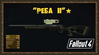 Fallout 4 - Уникальное оружие Реба II