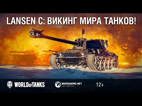 Lansen C: викинг мира танков! Гайд-парк [World of tanks]