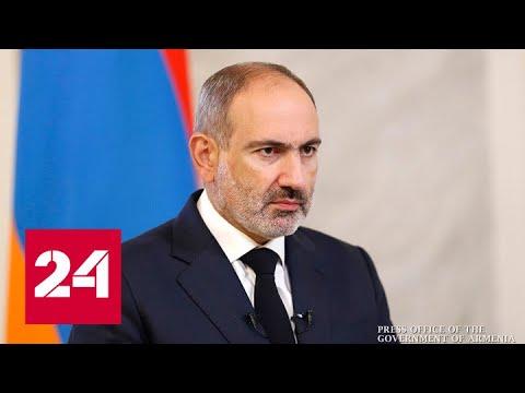 Пашинян считает, что Главный штаб ВС Армении готовит военный переворот - Россия 24 