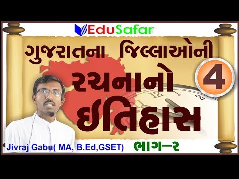Gujarat na Jillao - History-2 || DISTRICTS OF GUJARAT PART-4