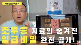 조루증 치료의 숨겨진 일급비밀 완전 공개!