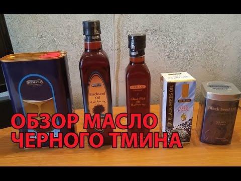 Москва. Масло черного тмина