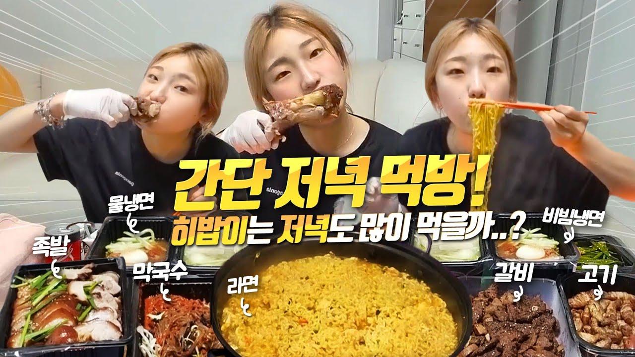 SUB) 히밥이는 아침도 많이 먹을까 후속 편이 나왔습니다.. 히밥이는 저녁도 많이 먹을까..? korean mukbang eating show 히밥